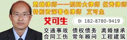 楚雄州律师_艾可生律师