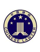 河南河阳律师事务所律师