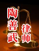 陶善武律师