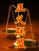正义联盟律师