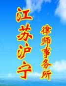 江苏沪宁律师事务所律师