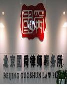 北京市国舜律师事务所