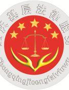 綦江法律服务网