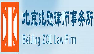 北京兆驰律师事务所